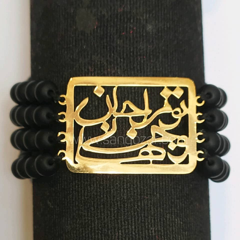 این دستبند زنانه تو مرا جان و جهانی استیل طلایی و مروارید