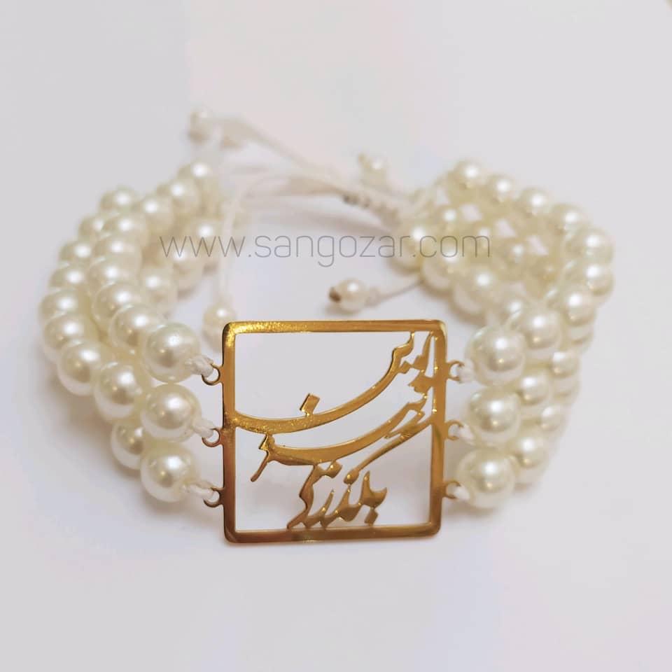 دستبند شعر استیل طلایی و مروارید