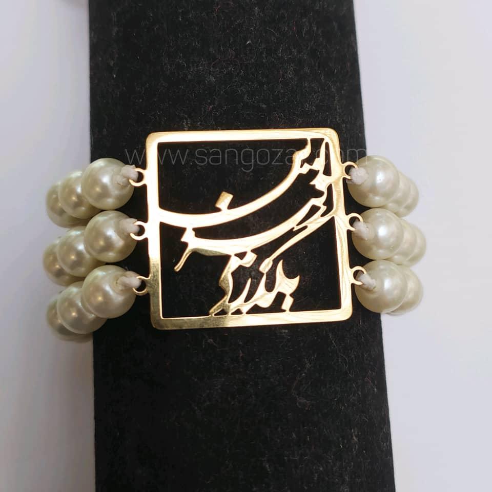 دستبند شعر اسَتیل طلایی این نیز بگذرد و مروارید